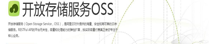 案例:基于阿里云OSS的静态资源加速