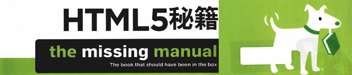《HTML5秘籍》pdf电子书免费下载