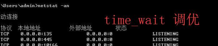 windows下如何可用连接调节及time_wait调优