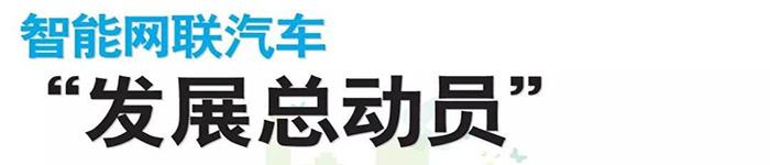 """车网互联和IET成功中标""""新能源车远程监控平台项目"""""""