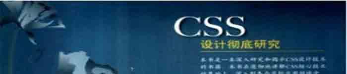 《CSS设计彻底研究》pdf电子书免费下载