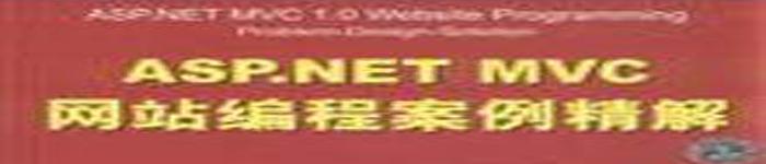 《ASP.NET+MVC网站编程案例精解》pdf电子书免费下载