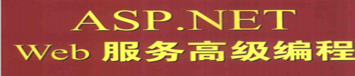 《ASP.NET WEB服务高级编程》pdf电子书免费下载