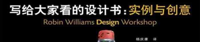《写给大家看的设计书:实例与创意》pdf电子书免费下载