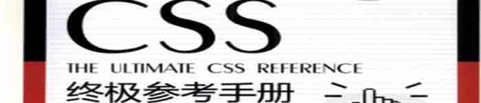 《CSS 终极参考手册》pdf电子书免费下载