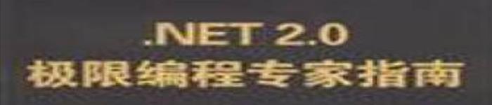 《.NET 2.0极限编程专家指南》pdf电子书免费下载