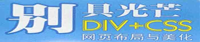 《别具光芒:DIV+CSS网页布局与美化》pdf电子书免费下载