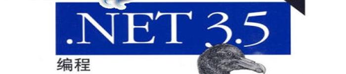 《.NET 3.5编程》pdf电子书免费下载