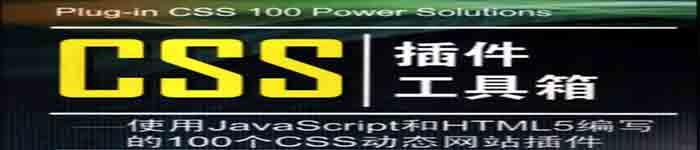 《CSS插件工具箱》pdf电子书免费下载