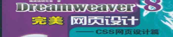 《Dreamweaver 8完美网页设计》pdf电子书免费下载