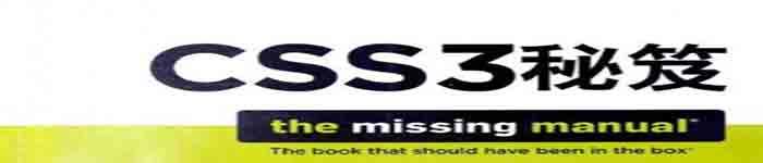 《CSS3秘笈》pdf电子书免费下载