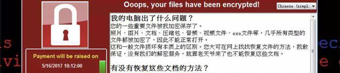 勒索软件卷土重来,程序员该如何防范