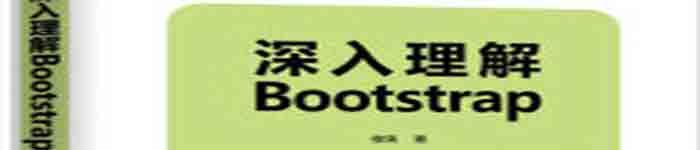《深入理解Bootstrap》pdf电子书免费下载
