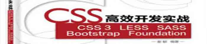 《CSS高效开发实战 》pdf电子书免费下载