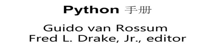 《Python 手册》pdf版电子书免费下载