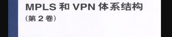 《CiscoMPLS和VPN体系结构CCIP版》pdf电子书免费下载