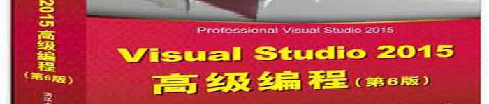《visual studio 高级编程2015》pdf电子书免费下载
