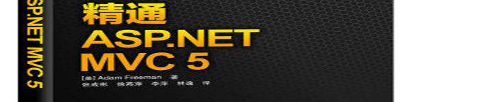 《精通ASP.NET MVC 5》pdf电子书免费下载