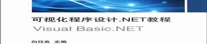 《可视化程序设计.NET教程》pdf电子书免费下载
