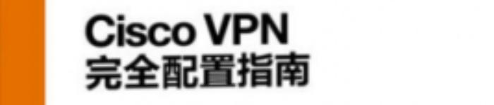 《Cisco_VPN完全配置指南(中文)》pdf电子书免费下载