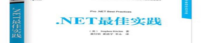 《.NET最佳实践》pdf电子书免费下载