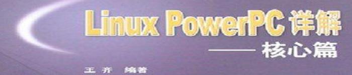 《Linux PowerPC详解–核心篇》pdf电子书免费下载