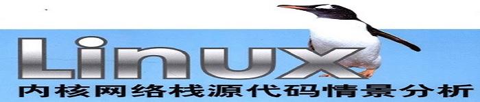 《linux内核网络栈源代码情景分析》pdf电子书免费下载