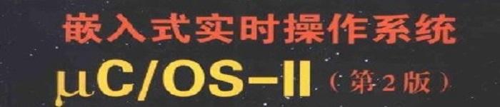 《嵌入式实时操作系统μCOS-Ⅱ》pdf电子书免费下载