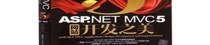 《ASP.NET MVC 5 网站开发之美》pdf电子书免费下载