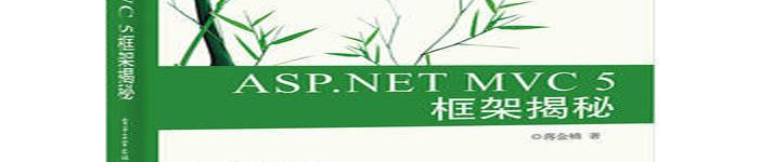 《ASP.NET MVC5  框架揭秘》pdf电子书免费下载