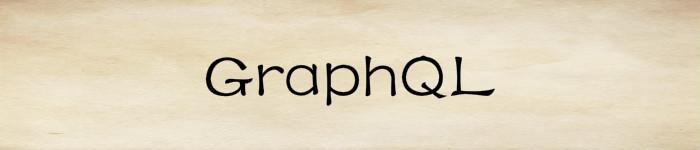 灵活的API查询语言——GraphQL