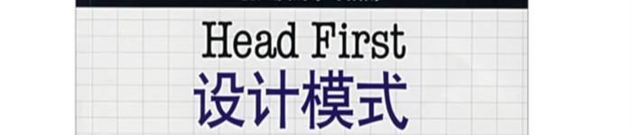 《Head First设计模式》pdf电子书免费下载