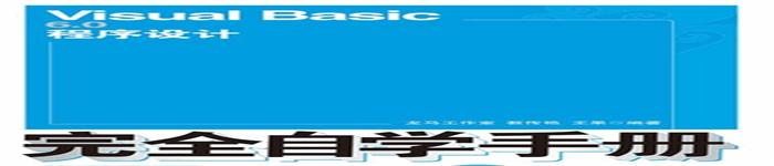 《Visual Basic 6.0程序设计完全自学手册》  pdf电子书免费下载