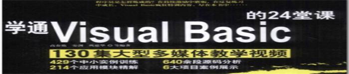《学通VisualBasic的24堂课》  pdf电子书免费下载