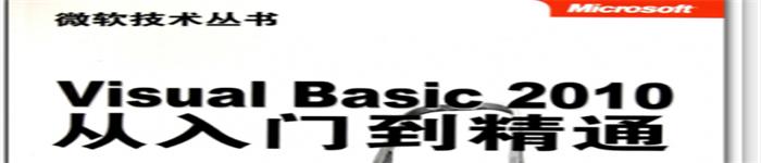 《Visual Basic 2010从入门到精通》pdf电子书免费下载