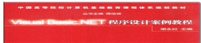 《Visual Basic.NET程序设计案例教程》 pdf电子书免费下载