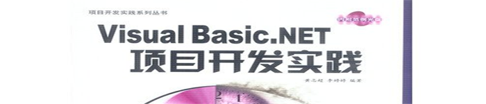 《Visual Basic.NET项目开发实践》 pdf电子书免费下载