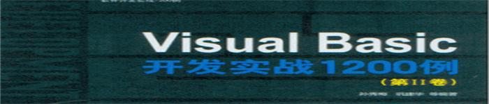 《visual basic开发实战1200例(第ⅱ卷)》 pdf电子书免费下载