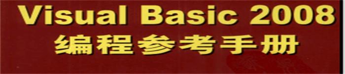 《Visual Basic 2008编程参考手册》 pdf电子书免费下载