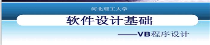 《vb数据库教程》 pdf电子书免费下载