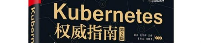 《Kubernetes权威指南:从Docker到Kubernetes实践全接触》pdf电子书免费下载