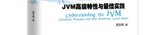 《深入理解Java虚拟机++JVM高级特性与最佳实践》pdf电子书免费下载