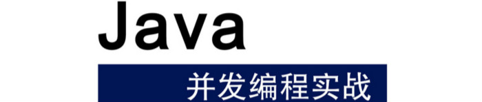 《Java 并发编程实战》pdf电子书免费下载