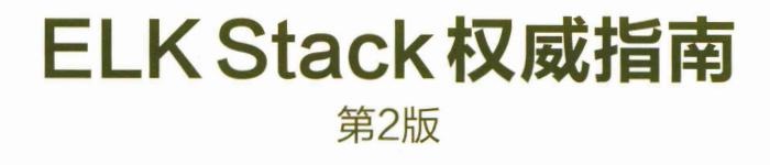 《ELK Stack权威指南(第2版) 》pdf电子书免费下载