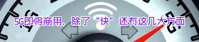 """5G即将商用,除了""""快""""还有这几大方面"""