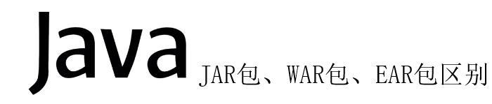 简单介绍Java 的JAR包、EAR包、WAR包区别