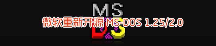 微软重新开源 MS-DOS 1.25/2.0 它已经 36 岁了。