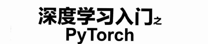 《深度学习入门之PyTorch》pdf电子书免费下载