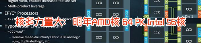 核多力量大:明年AMD核 64 PK Intel 56核