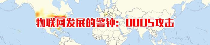 物联网发展的警钟:DDOS攻击